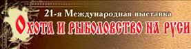 Охота и рыболовство на Руси 2007