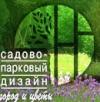 Фестиваль цветов и ландшафта