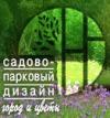 Садово-парковый дизайн Город и цветы