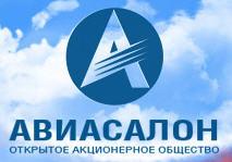 ОАО «Авиасалон»