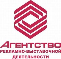 Агентство рекламно-выставочной деятельности
